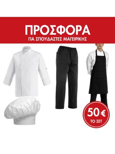 Σετ Ένδυσης Σπουδαστών Μαγειρικής